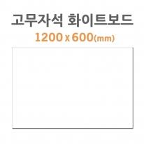 [HB-60] 고무자석 화이트보드 (1200*600mm)