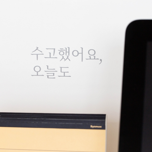 감성 레터링 무쉬 스티커