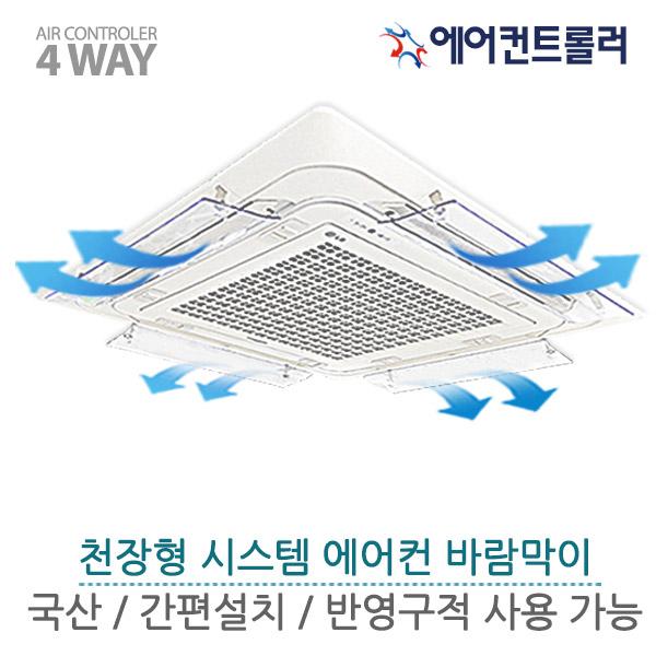 국산 에어컨트롤러 히터/에어컨바람막이 천장형 4way  낱개4개 세트