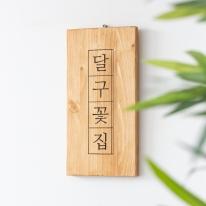 원목 우드사인 간판
