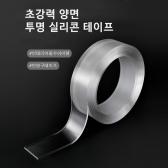 다용도 양면 반영구 투명 실리콘 테이프 5m