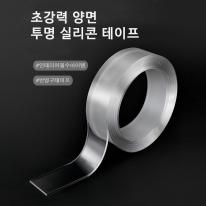 다용도 양면 반영구 투명 실리콘 테이프 1m