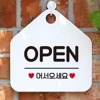 오픈클로즈 휴무  매장 안내판 카페 팻말 표지판 제작 모음1