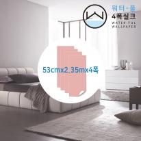 [무지막지워터풀 실크]풀바른 네폭벽지 단색 팬터마임 (53cmx2.35mx04폭)