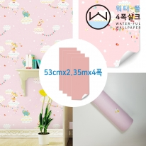 [무지막지 워터풀 실크]풀바른 네폭벽지 페어리테일핑크 (53cmx2.35mx04폭)