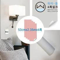 [무지막지 워터풀 실크]풀바른 네폭벽지 모던그레이 (53cmx2.35mx04폭)