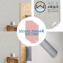 [무지막지 워터풀 실크]풀바른 네폭벽지 패턴 질석그레이(53cmx2.35mx04폭)