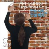 [유니크 만능시트벽지]점착형 시트벽지 베를린 레드스톤 M24-V054-1(53cmx2.35mx01폭)