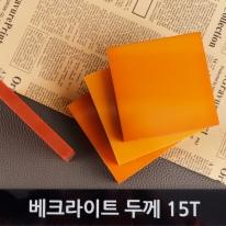 베크라이트 재단 15T 황색 지베크판 두께15mm