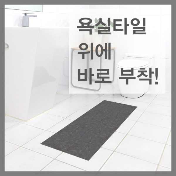 욕실 미끄럼방지 매트, 스티커 접착식 디딤타일
