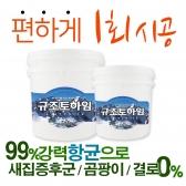 규조토하임 분말4Kg(몰탈 9kg) 결로 곰팡이방지페인트 단열(화이트)