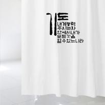 [샤워 커튼]기도 02