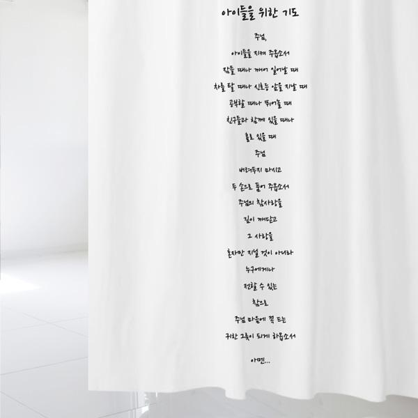 [샤워 커튼] 아이들을 위한 기도 외 49개