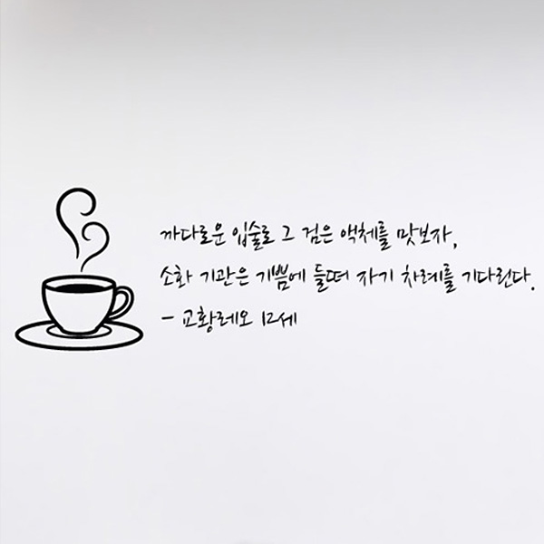 [그래픽 스티커] 샵 커피란...교황 외 9개