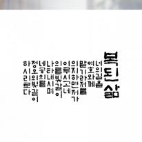 [불투명 창문시트]복