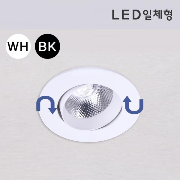 LED 일체형 FUN-9161-1 8W 주백색가능