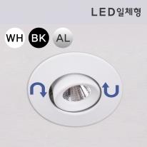 LED 일체형 FUN-9913 3W 주백색가능