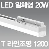 LED 일체형 T라인 20W 1200