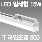 LED 일체형 T라인 15W 900