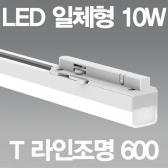 LED 일체형 T라인 10W 600