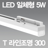 LED 일체형 T라인 5W 300