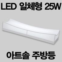 LED 아트솔 주방1등 25W 국내산