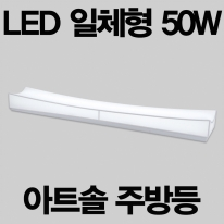 LED 아트솔 주방2등 50W 국내산