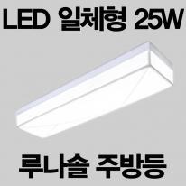 LED 루나솔 주방1등 25W 국내산