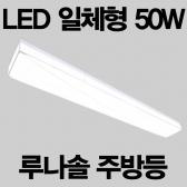 LED 루나솔 주방2등 50W 국내산