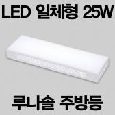 LED 액션솔 주방1등 25W 국내산