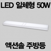LED 액션솔 주방2등 50W 국내산