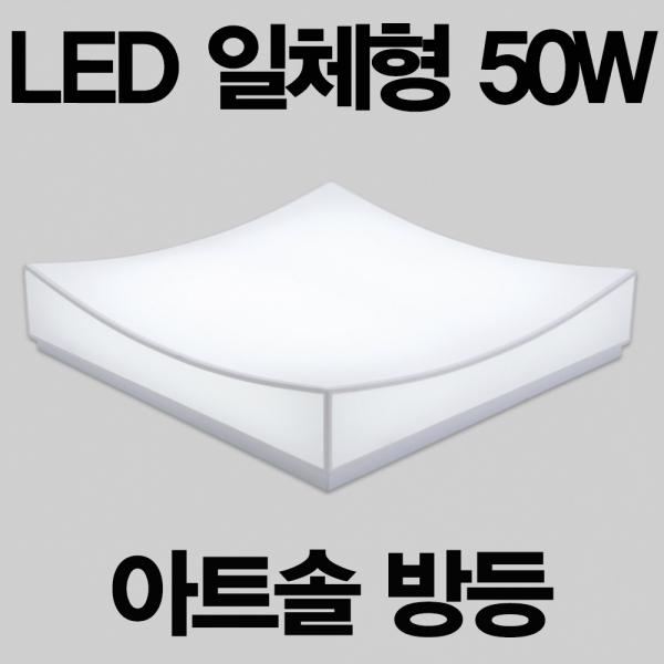LED 아트솔 방등 50W 국내산