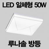 LED 루나솔 방등 50W 국내산
