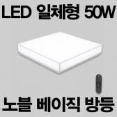 LED 노블베이직 방등 50W
