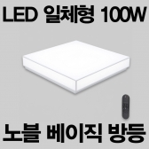 LED 노블베이직 방등 100W