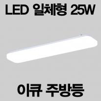 LED 이큐 주방1등 25W 국내산