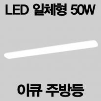 LED 이큐 주방2등 50W  국내산
