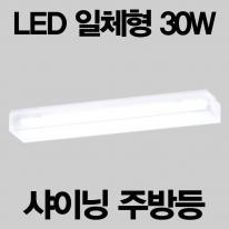 LED 샤이닝 주방1등 30W 국내산