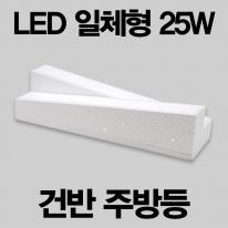 LED 건반 주방1등 25W  국내산