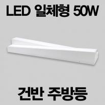 LED 건반 주방2등 50W  국내산