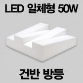 LED 건반 방등 50W  국내산