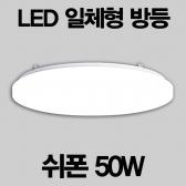 LED 원형 방등 시폰 50W