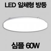 LED 원형 방등 심플 60W