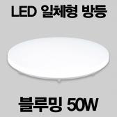 LED 원형 방등 블루밍 50W