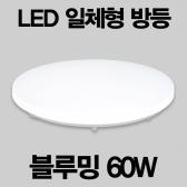 LED 원형 방등 블루밍 60W