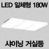 LED 샤이닝 거실6등 180W  국내산