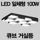 LED 큐브 거실12등 100W  국내산
