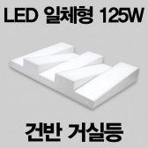LED 건반 거실5등 125W  국내산