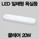 LED 아크릴 욕실등 클레어 20W 국내산