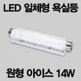 LED 아크릴 욕실등 원형 아이스 2등 14W 국내산